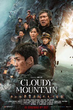 Cloudy Mountain (Chinese) poster
