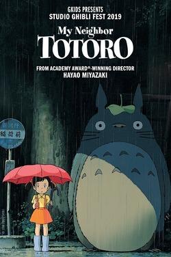 My Neighbor Totoro (Sub)- Ghibli Fest 2019 poster