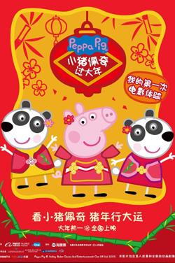 Peppa Celebrates Chinese New Year (Mandarin) poster