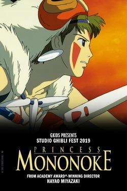 Princess Mononoke (Sub)- Ghibli Fest 2019 poster