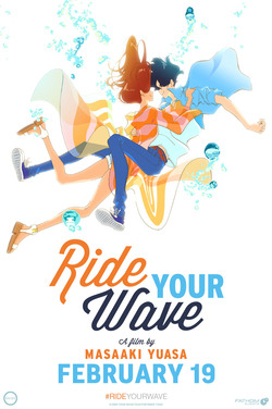 Ride Your Wave (Premiere Event) poster