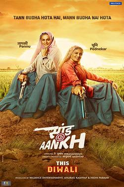 Saand Ki Aankh poster